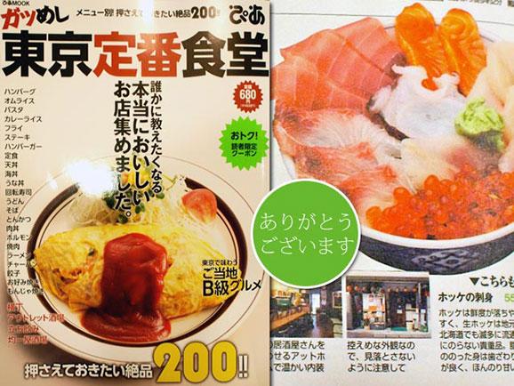 ガツめし東京定番食堂 (ぴあMOOK) の画像
