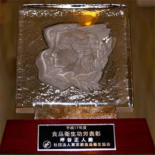 平成17年度・食品衛生功労表彰の画像