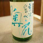 奥尻島の美味しいお酒
